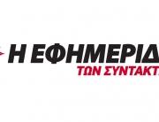 efhmerida syntaktvn logo