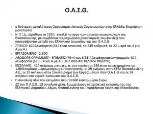 Διαφάνεια17
