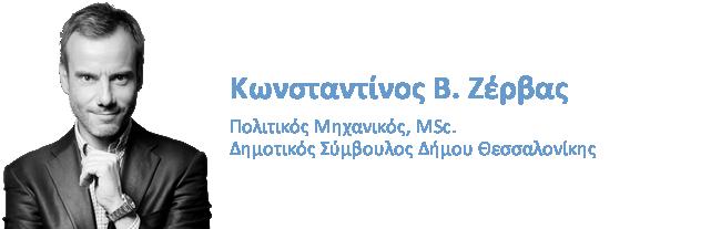 Κωνσταντίνος Β. Ζέρβας Logo