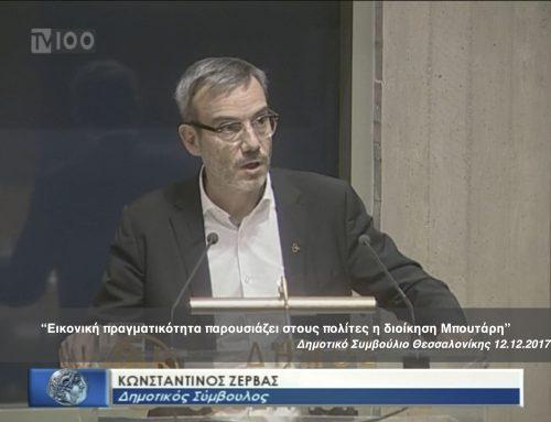 Τοποθέτηση Κων. Ζέρβα για τον Προϋπολογισμό 2018 του Δήμου Θεσσαλονίκης