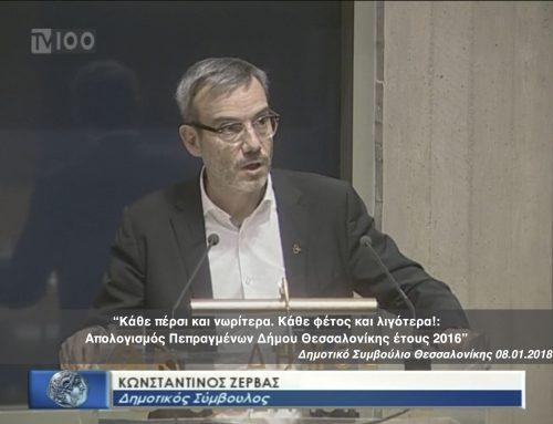 Τοποθέτηση Κων. Ζέρβα για τον Απολογισμό Πεπραγμένων Δήμου Θεσσαλονίκης έτους 2016