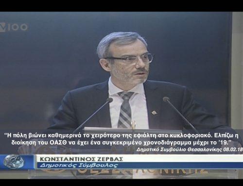 Τοποθέτηση Κων. Ζέρβα στην συνεδρίαση του Δ.Σ. Θεσσαλονίκης για το θέμα του ΟΑΣΘ