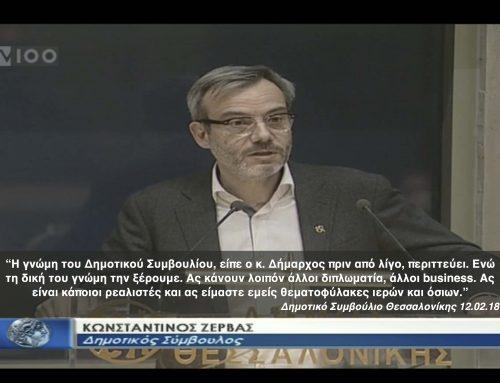 Τοποθέτηση Κων. Ζέρβα στη συνεδρίαση του Δήμου Θεσσαλονίκης με θέμα την ονομασία της ΠΓΔΜ