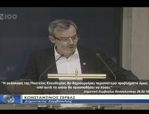 Τοποθέτηση Κων. Ζέρβα στη συνεδρίαση του Δήμου Θεσσαλονίκης για τα έργα του Δήμου και τις αναθέσεις