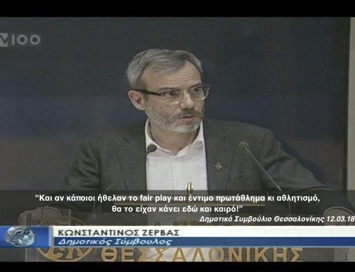 Τοποθέτηση Κων. Ζέρβα στη συνεδρίαση του Δήμου Θεσσαλονίκης για τα χθεσινά γεγονότα στο γήπεδο της Τούμπας
