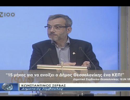 Τοποθέτηση Κων. Ζέρβα για τη λειτουργία του ΚΕΠ της Β' Δημοτικής Κοινότητας του Δήμου Θεσσαλονίκης