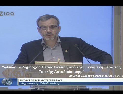 Τοποθέτηση Κων. Ζέρβα για την απουσία του Δημάρχου Θεσσαλονίκης από το έκτακτο συνέδριο της ΚΕΔΕ – ΕΝΠΕ