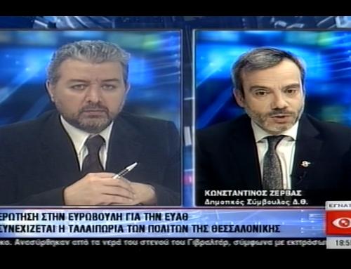 Συνέντευξη στην Εγνατία TV για το Θέμα της ΕΥΑΘ