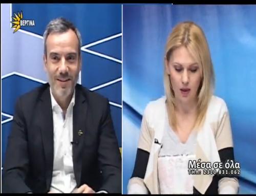 Συνέντευξη Κων. Ζέρβα στη Βεργίνα Τηλεόραση για τη Τουρκία και το θέμα των δύο Ελληνών στρατιωτικών