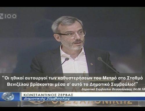 Τοποθέτηση Κων. Ζέρβα για τις καθυστερήσεις στο Μετρό Θεσσαλονίκης