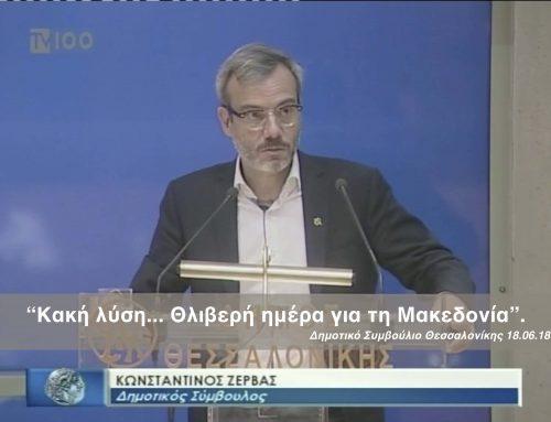 Κακή λύση… Θλιβερή ημέρα για τη Μακεδονία