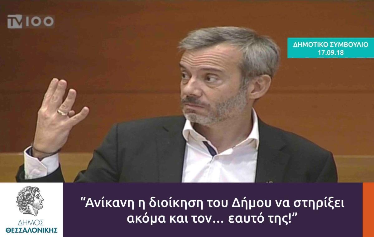 Ανίκανη η διοίκηση του Δήμου Θεσσαλονίκης να στηρίξει ακόμα και τον... εαυτό της!