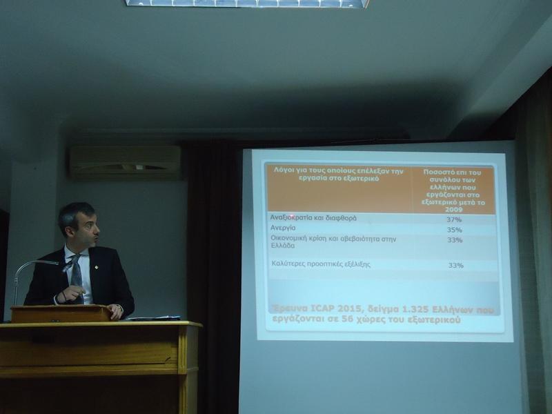 Ο επιστημονικός αποικισμός των ελλήνων - «Το φαινόμενο του brain drain», Ομιλία στη Θρακική Εστία Θεσσαλονίκης