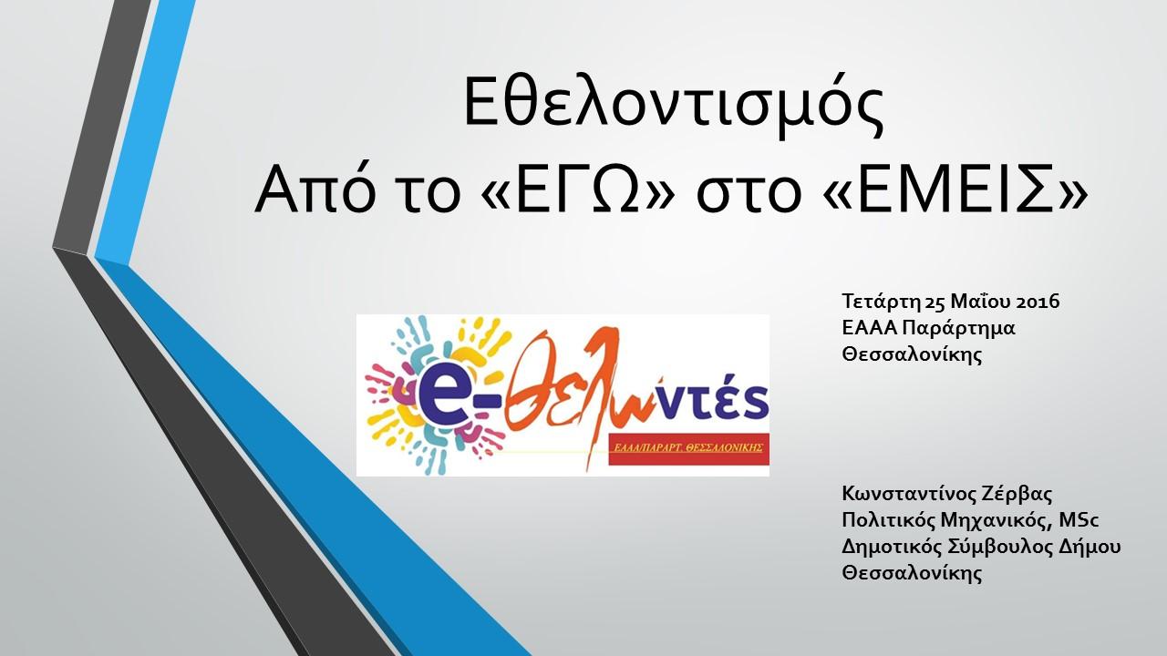 Ημερίδα: Ο Εθελοντισμός στη σύγχρονη κοινωνία Διοργάνωση: Ε.Α.Α.Α./ Παράρτημα Θεσσαλονίκη