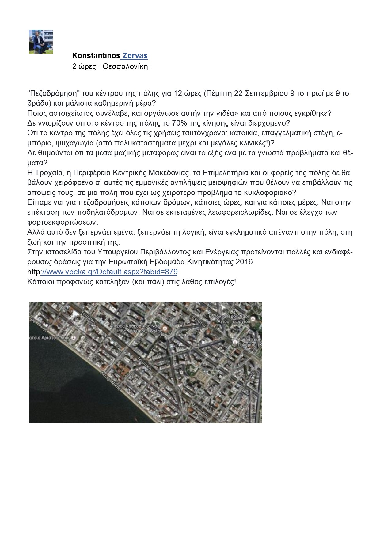 Εγκληματικός ο αποκλεισμός του κέντρου απο Ι.Χ. την Πέμπτη 22 Σεπτεμβρίου