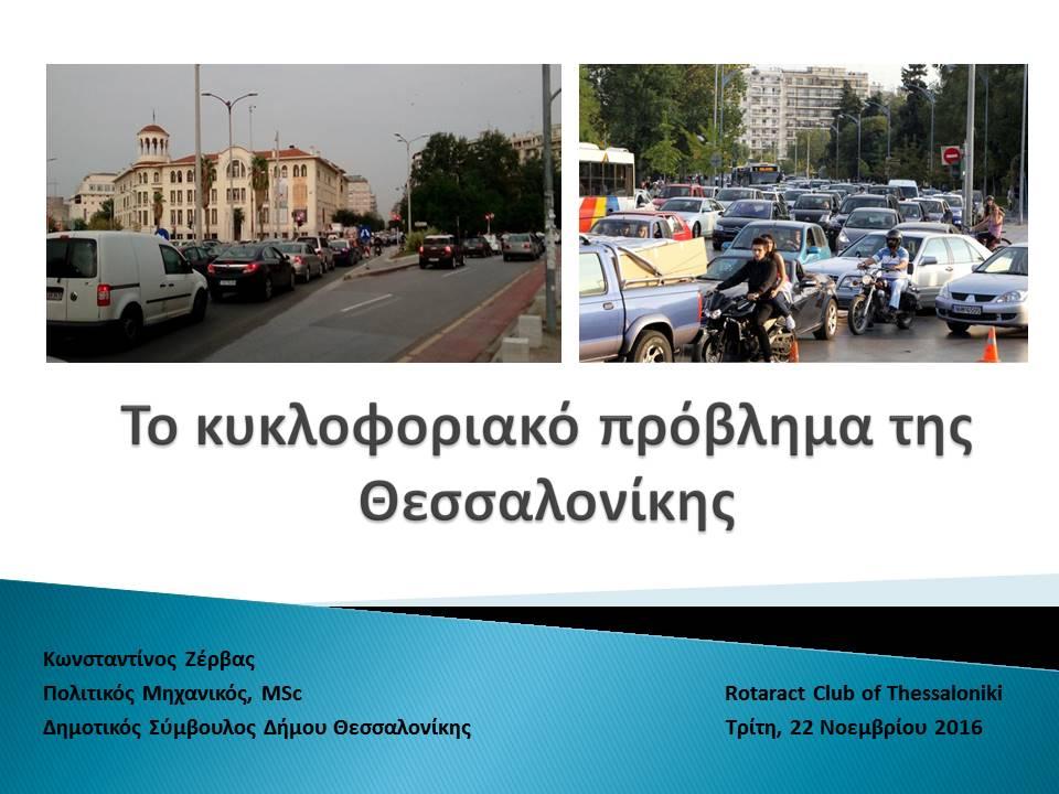 «Το κυκλοφοριακό πρόβλημα της Θεσσαλονίκης» Ομιλία Κωνσταντίνου Ζέρβα στο Rotaract Club Θεσσαλονίκης