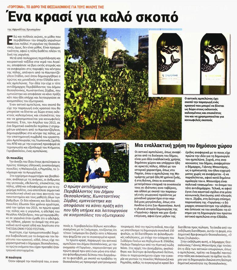 Ένα κρασί για καλό σκοπό: «Γοργόνα», το δώρο της Θεσσαλονίκης για τους φίλους της