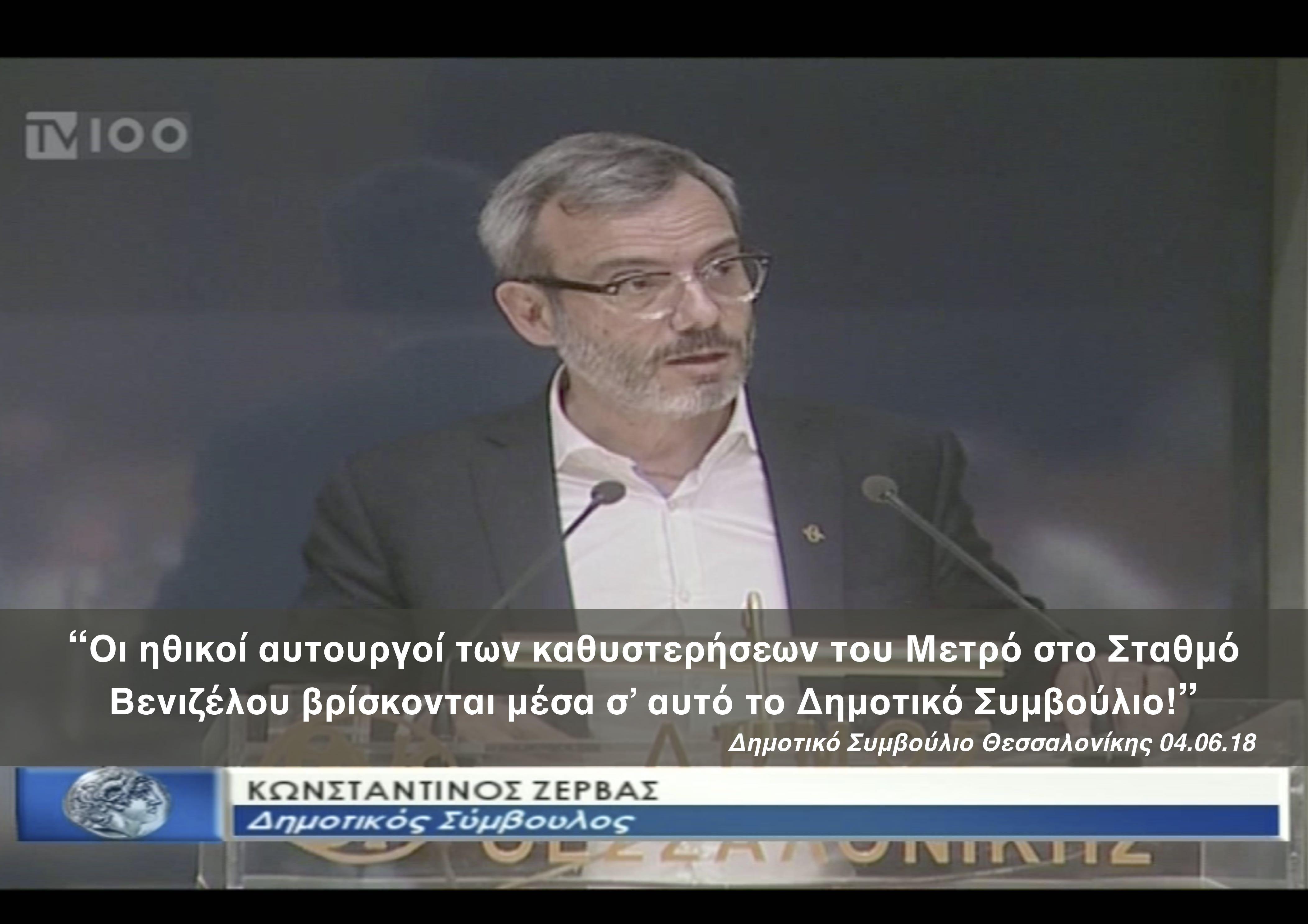 Τοποθέτηση για τις καθυστερήσεις στο Μετρό Θεσσαλονίκης