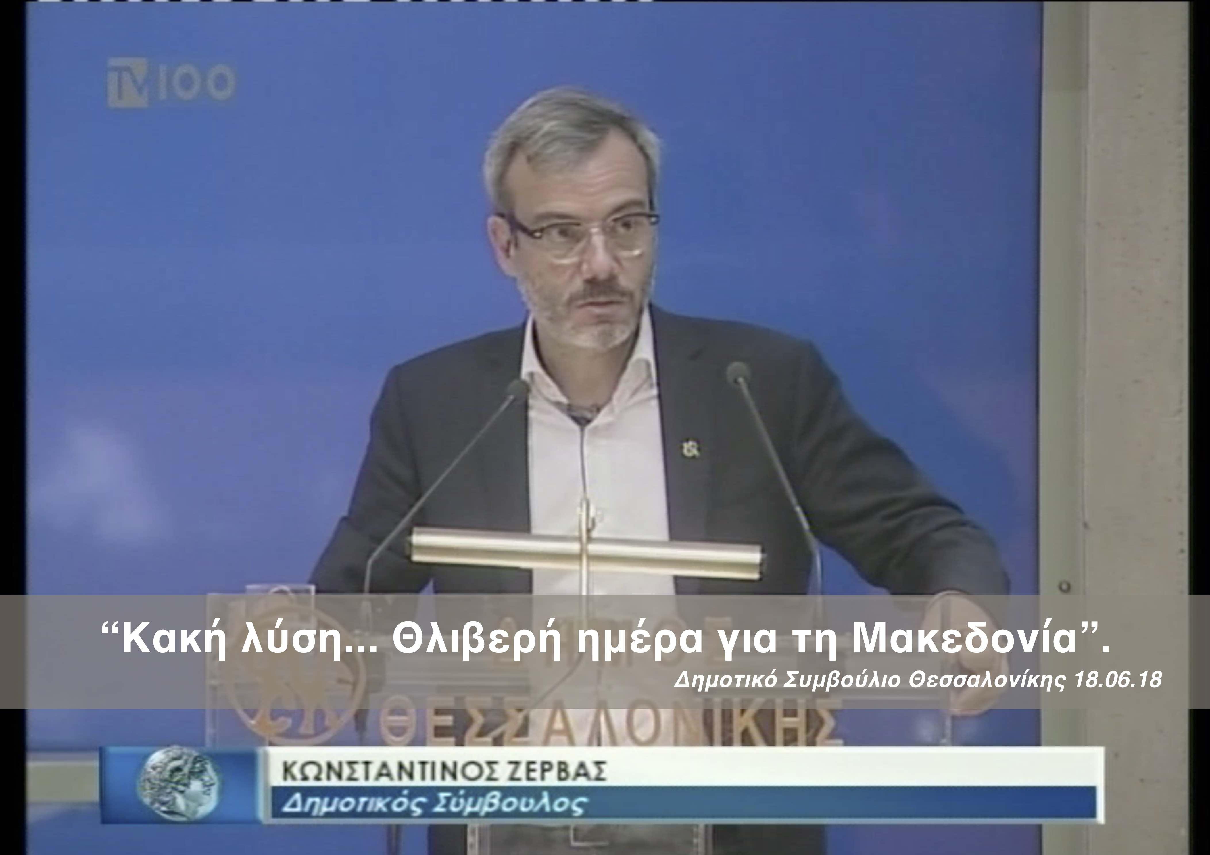 Κακή λύση... Θλιβερή ημέρα για τη Μακεδονία